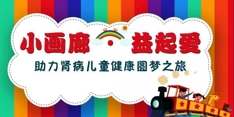 在这个六一儿童节来临,我们邀您一起圆梦!