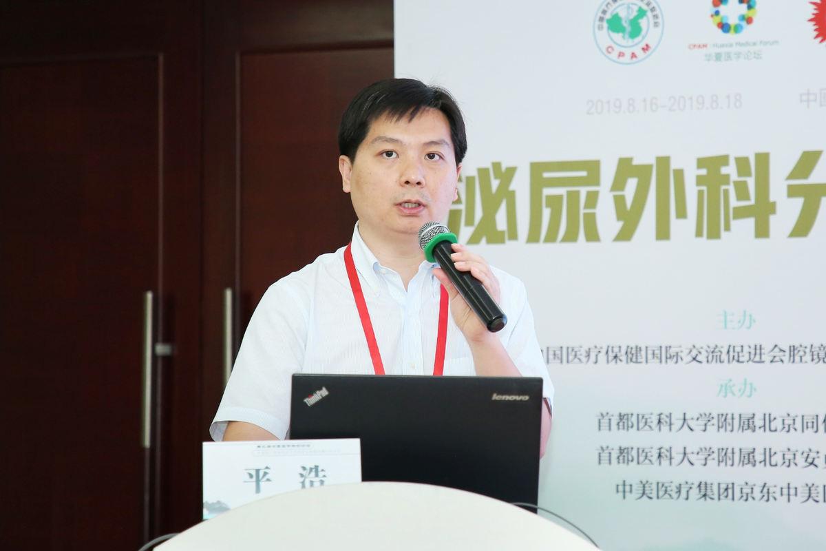 平浩:腹腔镜治疗大体积前列腺癌的策略和技巧