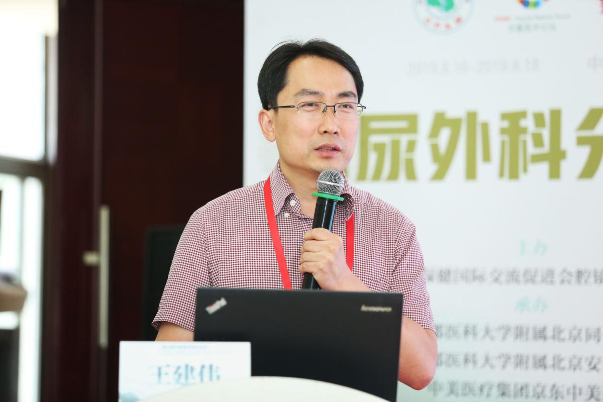 王建伟:后尿道狭窄及闭锁治疗经验谈
