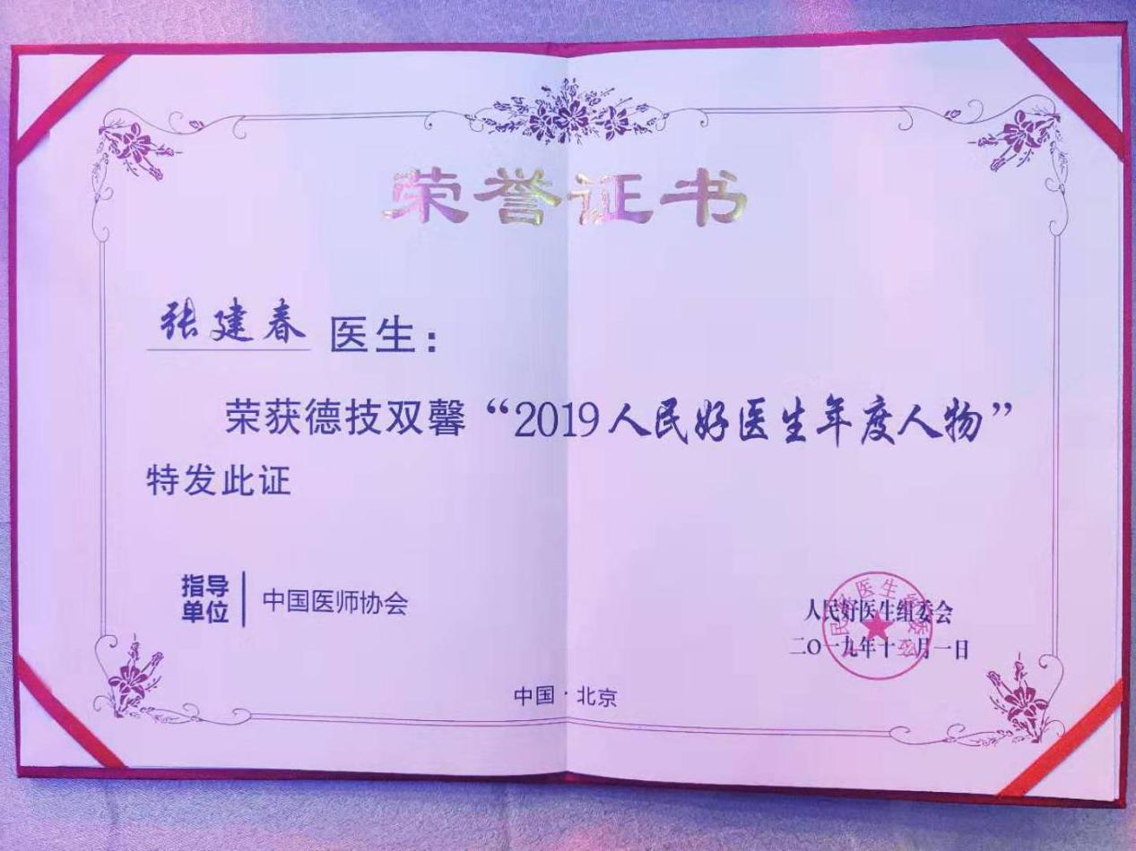 """张建春副院长荣获""""2019年度人民好医生""""证书"""