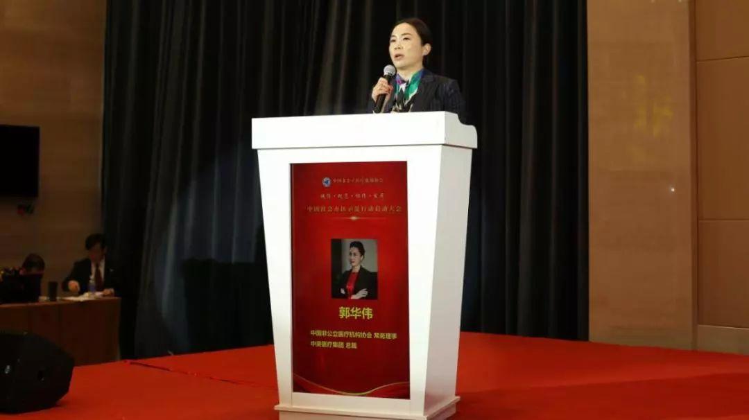 总裁郭华伟《以评树诚信,以评促发展》主题报告