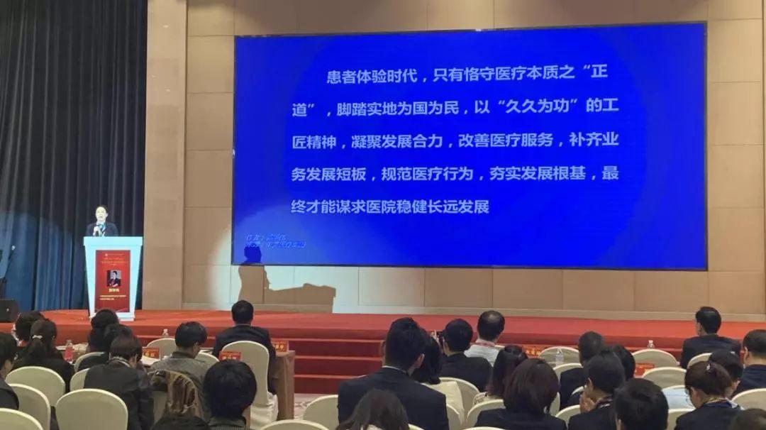 中美医疗集团总裁郭华伟报告现场