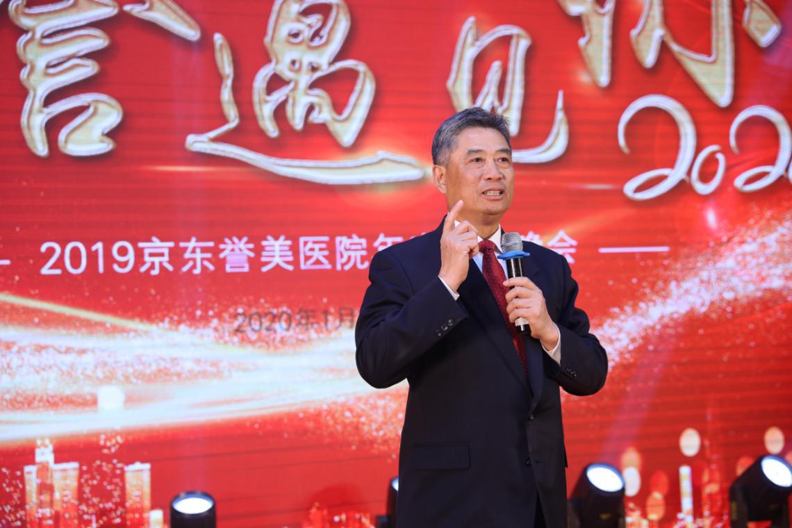 中美医疗集团院长、京东誉美肾病医院院长伍冀湘发  表新春致辞