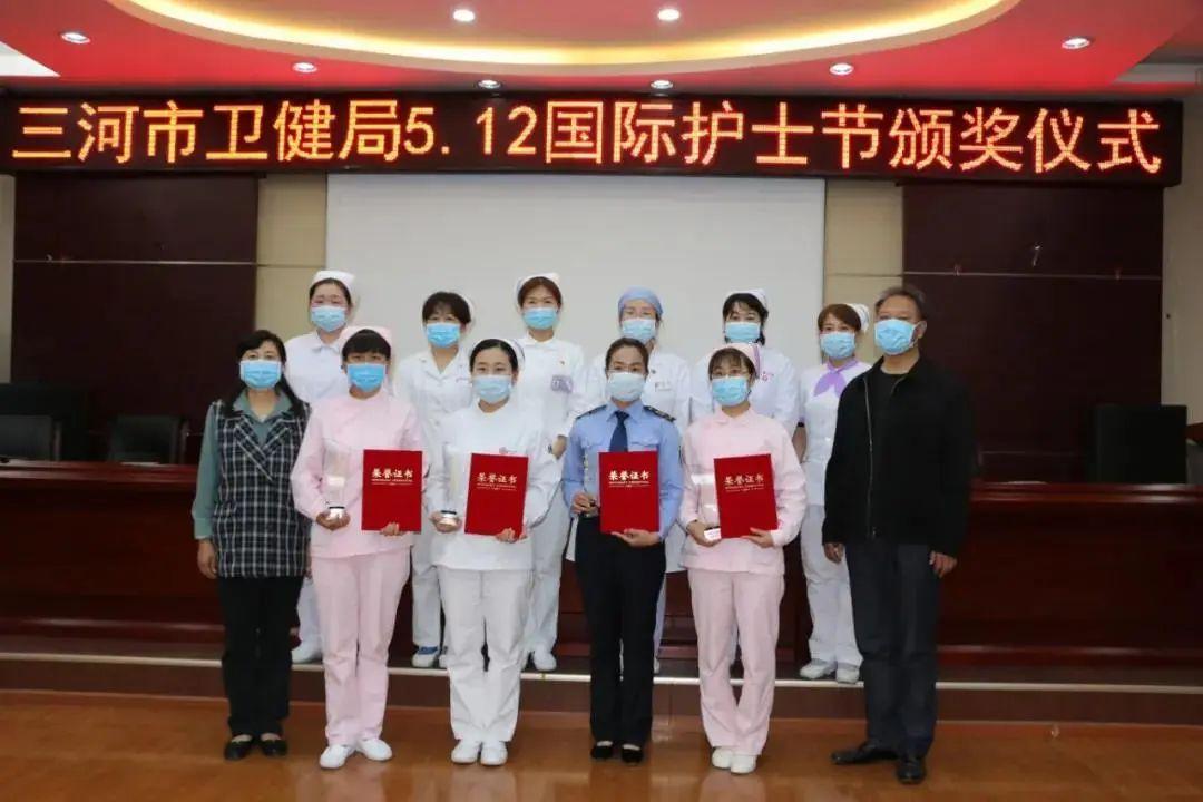 """三河市卫健局局长刘福和副局长张会香与""""十佳护士""""合影"""