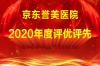 鼓足干劲争上游,凝心聚力创辉煌 京东誉美医院召开2020年度评优评先表彰大会