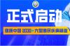 【健康中国 全民健康】京东誉美·中美两院2021年度惠民行动正式开启!