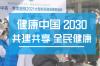 健康中国2030 共建共享 全民健康 | 京东誉美医院&京东中美医院重点疾病筛查